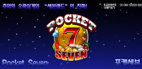 Slot★ Pocket Seven(Plus)